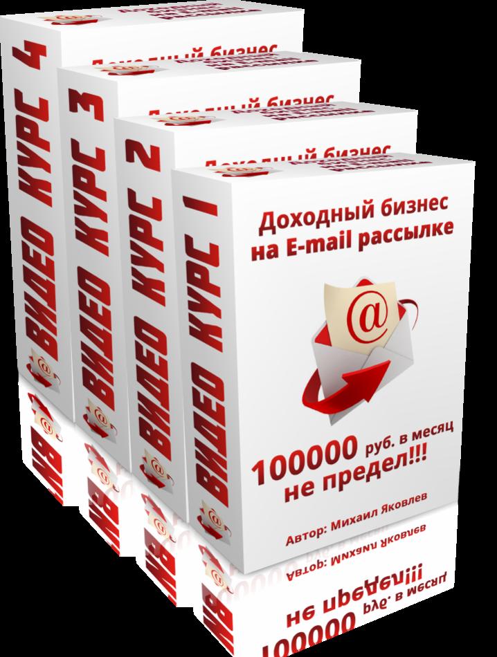 Доходный бизнес на E-mail рассылке