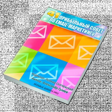 41 прибыльный совет по email-маркетингу + Права Перепродажи