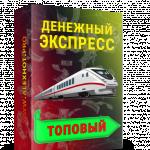 ТОПОВЫЙ. ДЕНЕЖНЫЙ ЭКСПРЕСС. Научу Вас стабильно зарабатывать до 35 000 рублей в день на ВКонтакте рассылках! + Даю готовую базу в 50 000 подписчиков.